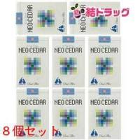 【第(2)類医薬品】ネオシーダー 20本入×8個【メール便 送料無料】