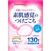 チュチュベビー ミルクパッド エアリー(130枚入)|yuidrug