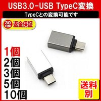 USB type C 変換 アダプター/USB type C アダプター/USB C 変換/USB type c 変換ケーブル/USB C-USB3.0 変換 定形内