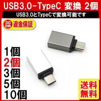 USB type C 変換 アダプター 2個/USB type C アダプター/USB C 変換/USB type c 変換ケーブル/USB C-USB3.0 変換 定形内