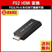 PS2 HDMI 変換 接続/PS2 ケーブル/プレステ2 ケーブル DM-白小プ