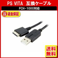 PS vita 充電器 ケーブル 充電ケーブル PCH-1000