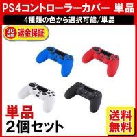 PS4 コントローラー カバー シリコンカバー プレステ4 Playstation4 定形外内