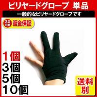 ビリヤードグローブ 3本指 単品/ビリヤード用品 伸縮 手袋 キュー ボール DM-白中封筒