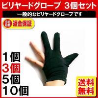 ビリヤードグローブ 3本指 3枚/ビリヤード用品 伸縮 手袋 キュー ボール DM-白中封筒