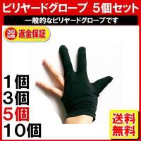 ビリヤードグローブ 3本指 5枚/ビリヤード用品 伸縮 手袋 キュー ボール DM-白中封筒