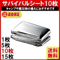 サバイバルシート 10枚 防災用品 防寒 保温シート 地震対策 毛布 寝袋