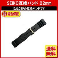 SEIKO セイコー 22mm 互換品 ラバーベルト ウレタンバンド シリコンラバーベルト DB70...