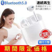 ワイヤレス イヤホン Bluetooth5.0 ワイヤレスイヤホン ブルートゥース イヤホン iphone Android 対応 完全ワイヤレス 両耳 マイク付き