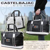 【送料無料】 ボストンバッグ メンズ CASTELBAJAC(カステルバジャック) Air(エール)...