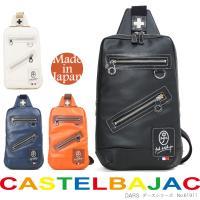 送料無料 ボディバッグ メンズ CASTELBAJAC カステルバジャック ダースシリーズ ボディー...