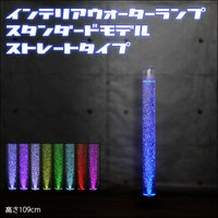 ノッポなバブルタワー アクアランプ 素敵なインテリア照明 全高109cm 静音設計 ウォーターランプ バブルチューブ 142-T 送料無料