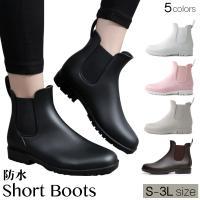 レインブーツ レディース ショート サイドゴアブーツ 防水 雨靴 おしゃれ かわいい 履きやすい