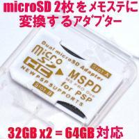 [S8] 送料250円で8個までOK microSDをメモリースティックに変換するアダプタ 2枚挿しタイプ 32GB*2=64GB対応