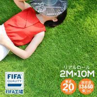 人工芝 ロール 幅2m×長さ10m リアル人工芝 芝丈20mm 庭 整地 DIY 芝生 ふかふか 人工芝生 ガーデン ガーデニング U字ピン42本付