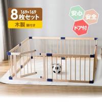 木製ベビーサークル ドア付 8枚セット ベビー サークル 赤ちゃん ベビー フェンス プレイペン ベビーガード ペット 丸い角 組立簡単 子供用 パイン材