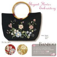 サテンリボンが華やかさを演出! バンブーハンドルと可愛いお花の刺繍が印象的な上品布バッグ☆ お花が可...