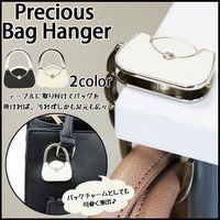 バッグチャームとしても使えるオシャレなバッグモチーフのバッグハンガーです。テーブルに取り付けてバッグ...