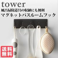tower 風呂桶や片手桶、風呂掃除道具の収納にも便利 マグネットバスルームフック タワー ブラック 置き場所に困るブラシ収納に便利