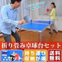 卓球台 どこでも遊べる折りたたみピンポン台 卓球ラケット 卓球ラバー 卓球ボール 卓球ネット セット バーベキュー テーブル 隙間に収納 持ち運び可能 人気商品