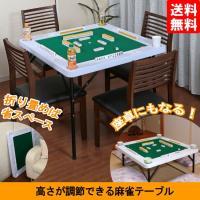 座卓にも椅子テーブルにも使えます。 牌を見やすく立てられる。ドリンクホルダー付き。使わない時は折りた...