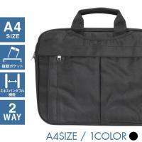 軽量で手軽なA4サイズのビジネスバッグ 付属品にショルダーストラップ付 ショルダーバッグとしてもご利...