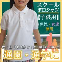 子供スクールポロシャツの半袖 白 無地で通園 通学 結婚式におすすめ DM便対応