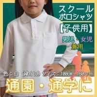 子供スクールポロシャツの長袖 白 無地で通園 通学 結婚式におすすめ DM便対応