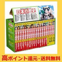 角川まんが学習シリーズ 日本の歴史 全15巻+別巻4冊定番セット
