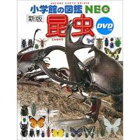 小学館の図鑑NEO 〔新版〕昆虫(DVD付き)