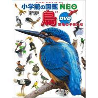 小学館の図鑑NEO 〔新版〕鳥(DVD付き)