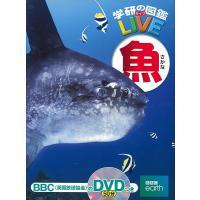 学研の図鑑LIVE 魚