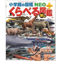 NEOぷらす 新版 くらべる図鑑