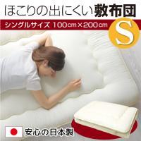 日本製・シングルサイズ敷き布団  高級な国産品 産地直送 職人が一枚一枚手作りで仕上げております。 ...