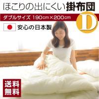 掛け布団 ダブル 約190×200cm 日本製 送料無料 掛布団 ふっくら やわらか ほこりが出にくい 掛ふとん 寝具 布団 国産 無地 ふとん