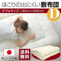 敷布団 ダブル 140x200cm 送料無料 日本製 ほこりの出にくい 3層構造 敷き布団 固綿入り 底付き軽減 布団 ボリューム 軽量