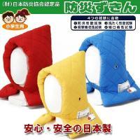 高品質!! 難燃防災頭巾(小学生用)日本防炎協会認定品<br> 難燃素材生地を使用してお...