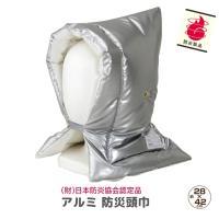 アルミ加工 防災頭巾 約28×42cm 日本防炎協会認定品 難燃素材生地を使用しており、炎に接しても...