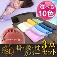 10色から選べるカバーセット  布団カバー3点セット(掛けカバー、敷きカバー、枕カバー)のセット シ...
