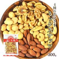 商品名 4種のおひさまミックスナッツ  内容量 300g  原材料名 アーモンド(アメリカ産)、クル...