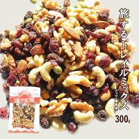 商品名 トレイルミックス(6種)  内容量 300g  原材料名 レーズン(アメリカ),カシューナッ...