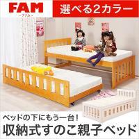 【商品について】/ずっと使える親子すのこベッド【ファム-FAM】(ベッド すのこ 収納)/■サイズ:...