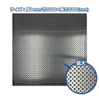 ・ネズミの侵入経路遮断に最適なアルミパンチング板です。 ・必要なサイズに切断でき、またパンチ穴に沿っ...