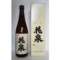 日本酒 福島の地酒 花泉 瑞祥花泉(箱入り)720ml
