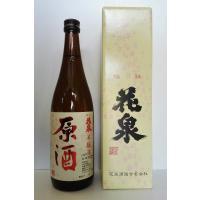 日本酒 福島の地酒 花泉 花泉本醸造原酒(箱入り)720ml