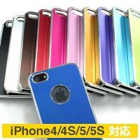 iPhoneSE&5S&5、iPhone4&4S対応のメタリックケースです! シンプルなデザインでi...