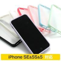 サイドカラーでバンパー風になるプラスチック製のiPhone4/4S、iPhoneSE&5S&5ケース...