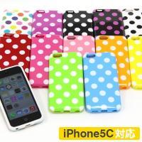 カラフルなドットがかわいいiPhone5C専用ケースです。TPU素材のケースなので着脱も簡単。リーズ...