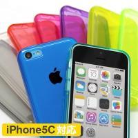 クリアなカラーでスタイリッシュなTPU製のiPhone5Cケースです!  iPhoneのスタイリッシ...