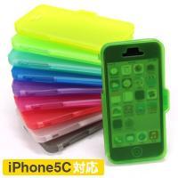 クリアなカラーでスタイリッシュなTPU製のiPhone5Cケースです!  フリップ付きなのでバッグの...